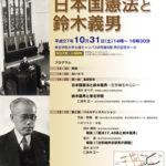 「義男(ギダン)さんと憲法誕生」(2)
